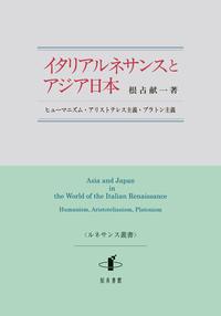 イタリアルネサンスとアジア日本 (ルネサンス叢書)